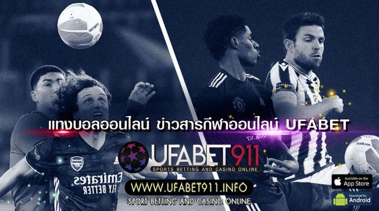 ผลบอลสด พนันบอล UFABET  รีวิวเว็บคาสิโนออนไลน์ ข่าวสารกีฬา