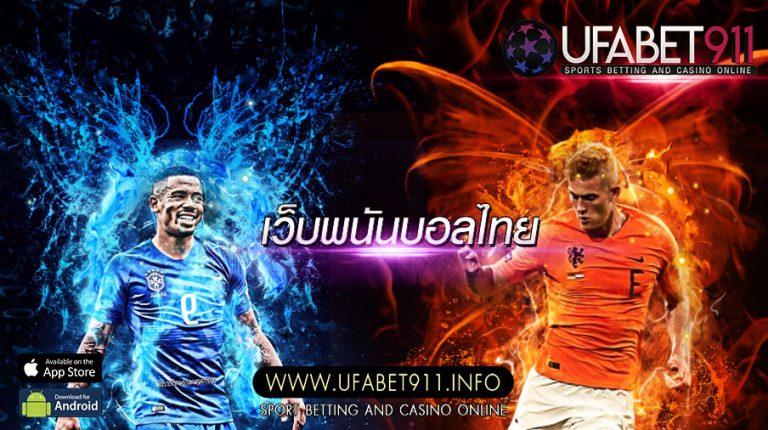 เว็บพนันบอลไทย มีบอลไทยหลากหลายคู่ให้ท่านได้เลือกแทง UFABET911