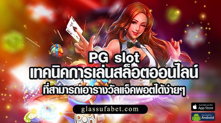 PG slot เทคนิคการเล่นสล็อตออนไลน์ ที่สามารถเอารางวัลแจ็คพอตได้ง่ายๆ