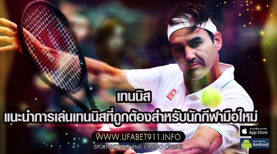 เทนนิส แนะนำการเล่นเทนนิสที่ถูกต้องสำหรับนักกีฬามือใหม่