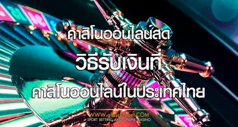 คาสิโนออนไลน์สด วิธีรับเงินที่คาสิโนออนไลน์ในประเทศไทย